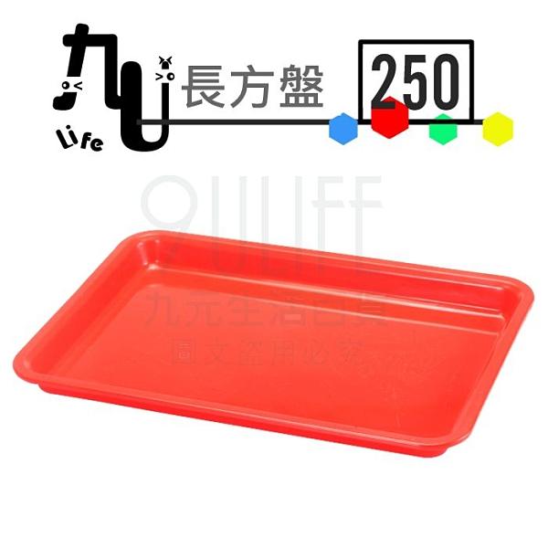 【九元生活百貨】250長方盤 端盤 果盤 塑膠盤 台灣製 豐裕