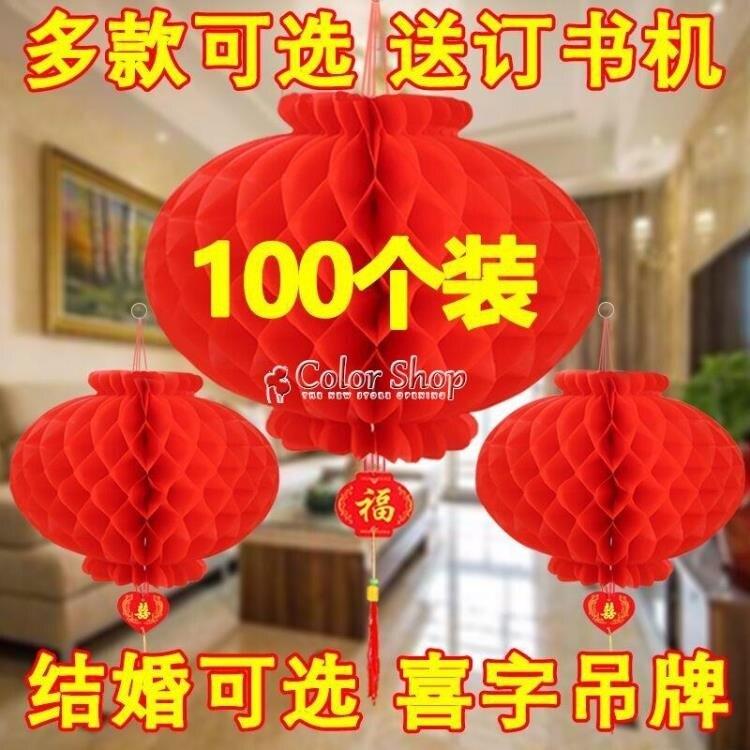 小紅燈籠掛飾結婚國慶春節新年燈籠紅燈籠開業裝飾場景佈置紙燈籠 SUPER SALE YYP