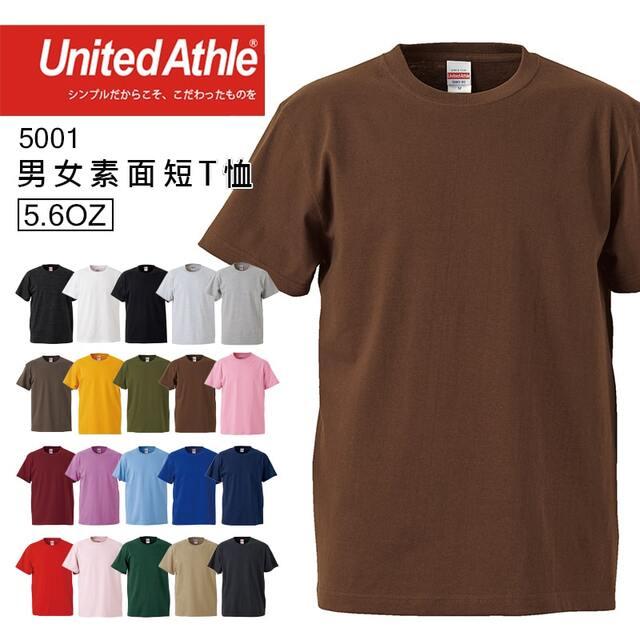 日本品牌 United Athle 5001 5.6oz素面T桖 - 咖啡