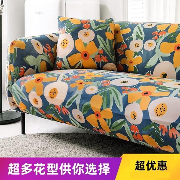沙發套 沙發套罩簡約北歐懶人加厚通用全包萬能套ins風防貓抓彈力沙發布【幸福小屋】