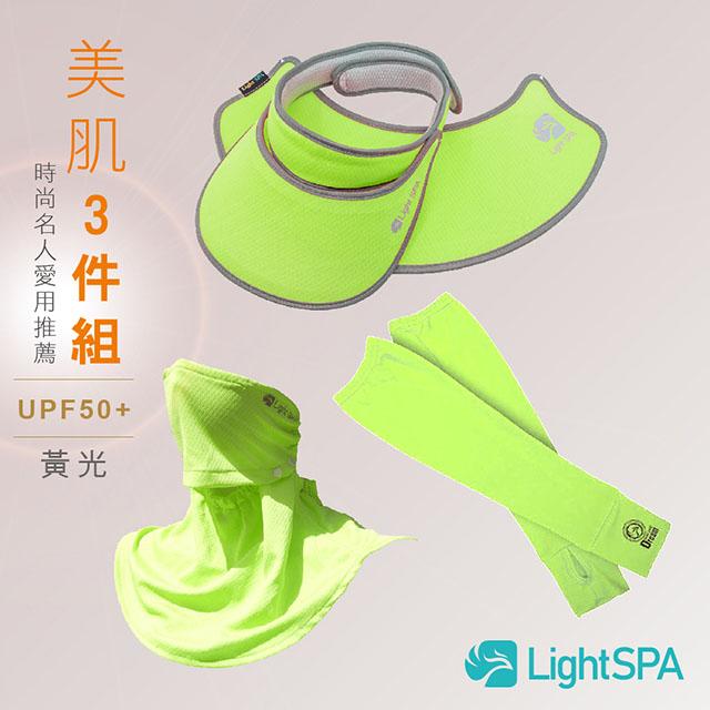 【極淨源】Light SPA美肌光波防曬超值配件三件組-蘋果綠