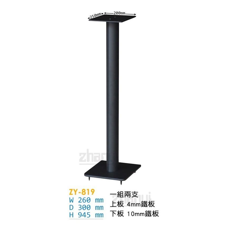 Zhanyi 展藝 ZY-819 喇叭架 一對 鋁合金烤黑漆 美觀 耐用 質輕及不易變形