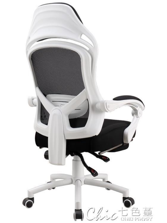 電腦椅電腦椅家用電競椅現代簡約可躺透氣辦公靠椅游戲升降久坐舒適椅子 【全館免運】