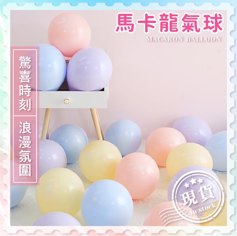 馬卡龍氣球甜色場佈乳膠氣球 婚禮佈置 生日氣球 生日派對 加厚氣球 場地佈置 糖果色氣球