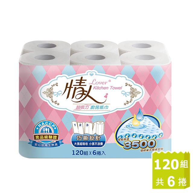 《情人》廚房紙巾-120組x6捲