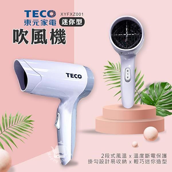 【南紡購物中心】【TECO東元】迷你型吹風機XYFXZ001