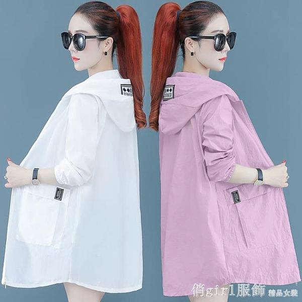 防曬衣 防曬衣女2021新款薄款夏季中長款防紫外線透氣百搭長袖防曬服外套 開春特惠