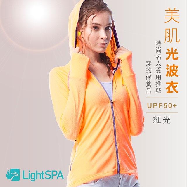 【極淨源】Light SPA美肌光能防曬連帽外套-豔陽橘