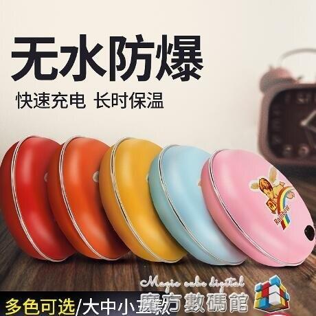 暖手寶 彩虹暖手器充電暖手暖腳電熱餅暖手餅