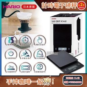 2盒組【日本HARIO】V60手沖咖啡計時電子磅秤VSTN-2000B質感黑色(1入/盒)