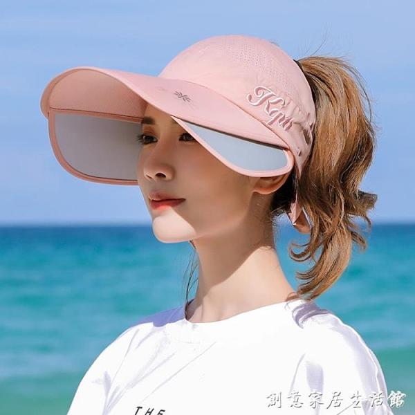 遮陽帽女防曬紫外線夏季時尚韓版潮百搭遮臉太陽帽大帽檐空頂帽子 創意家居生活館