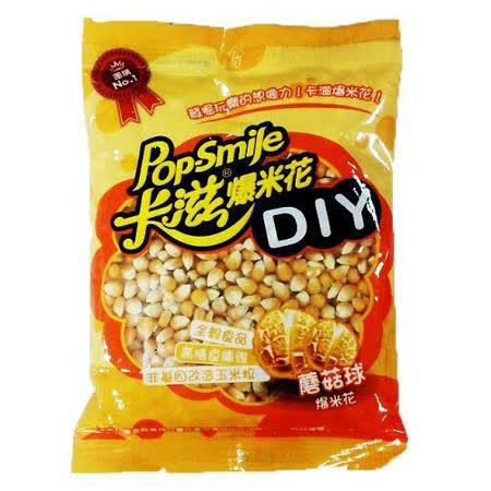 卡滋爆米花DIY-蘑菇球300g
