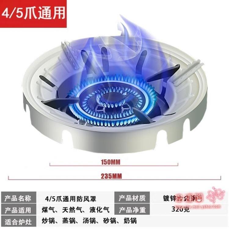 聚火節能罩 煤氣灶聚火節能防風罩家用液化燃氣灶擋風圈加厚通用型支架子配件