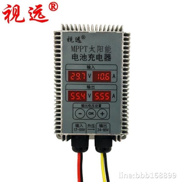 升壓MPPT太陽能充電控制器24-85V電壓可調帶顯示全自動電動車防水