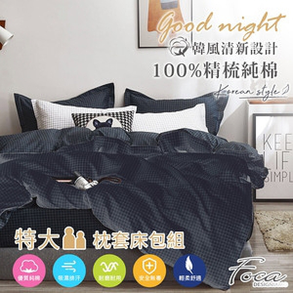【FOCA純真年代黑】特大 韓風設計100%精梳純棉三件式薄枕套床包組特大