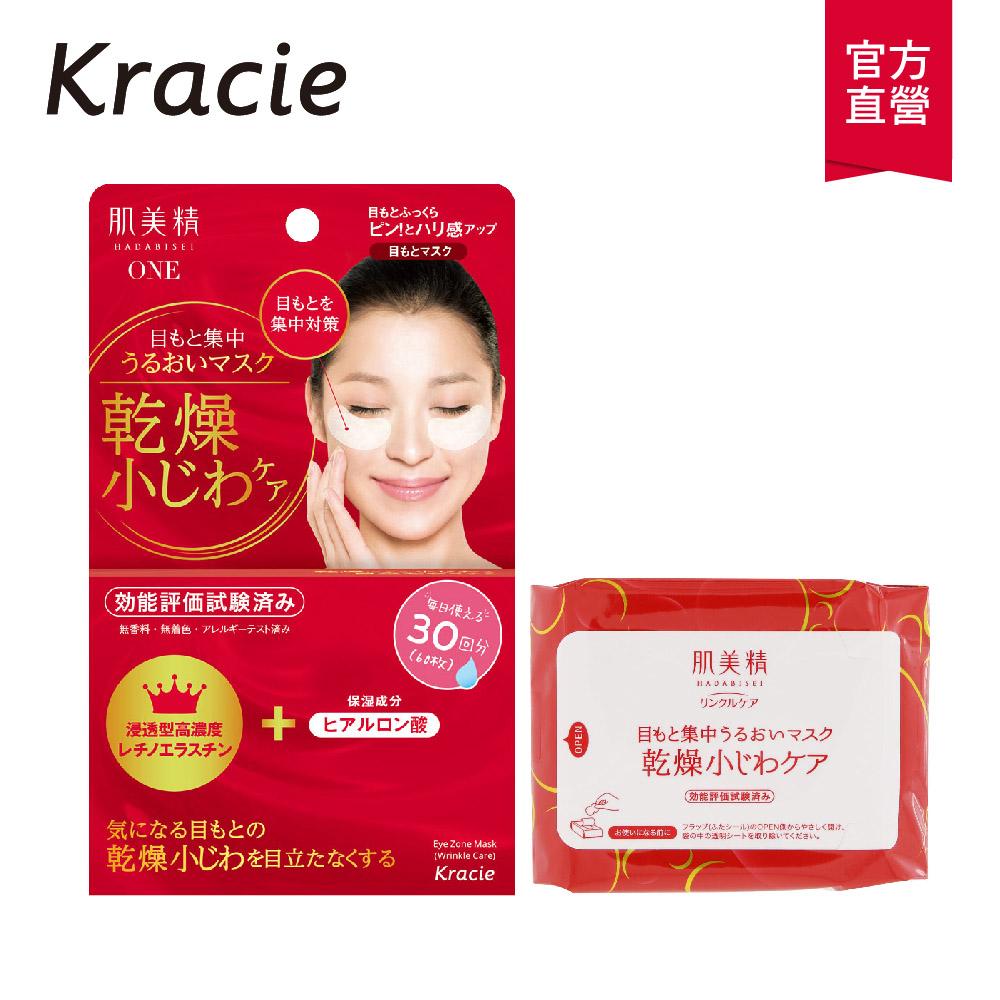 【Kracie葵緹亞】肌美精緊緻彈力修護眼膜60枚入(50mL)