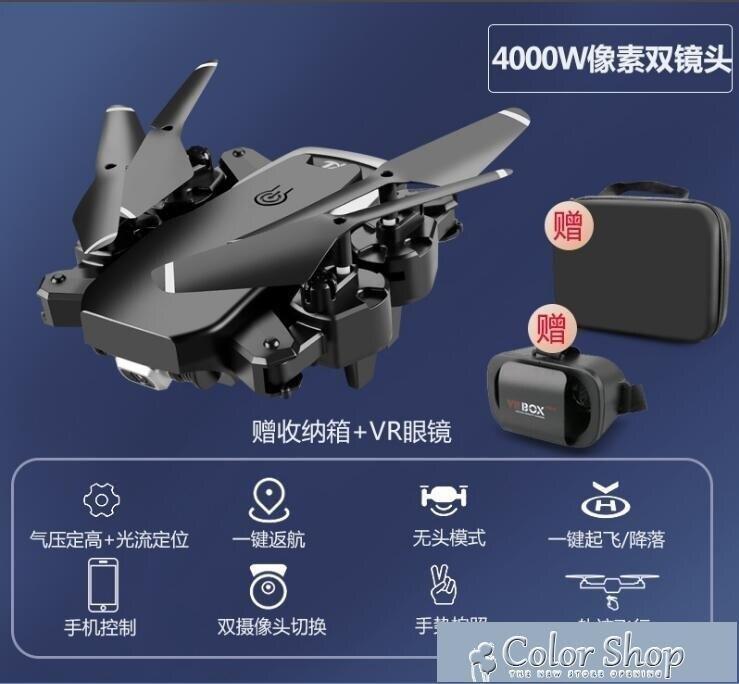 空拍機 四軸迷你無人機航拍高清4K專業飛行器小學生小型遙控飛機4k高清 新年禮物