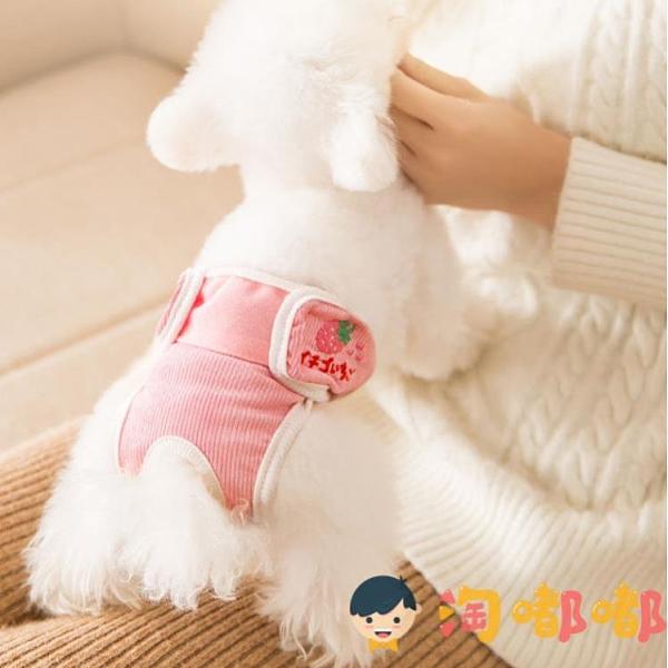 狗狗生理褲母狗小型泰迪法斗大姨媽女衛生巾寵物月經褲【淘嘟嘟】