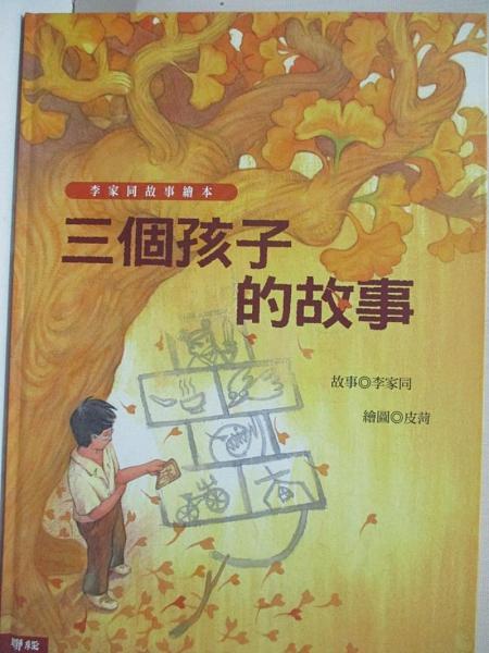 【書寶二手書T1/少年童書_KSS】三個孩子的故事_李家同