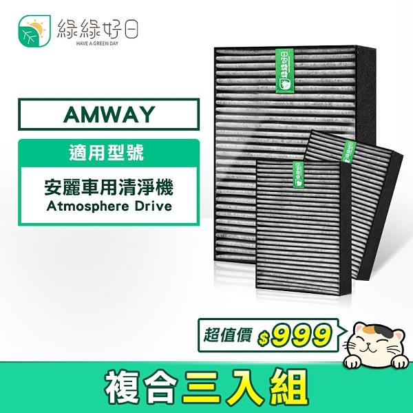 【三入組】綠綠好日 抗敏 HEPA 濾芯 適用 Amway 安麗 車用空氣清淨機