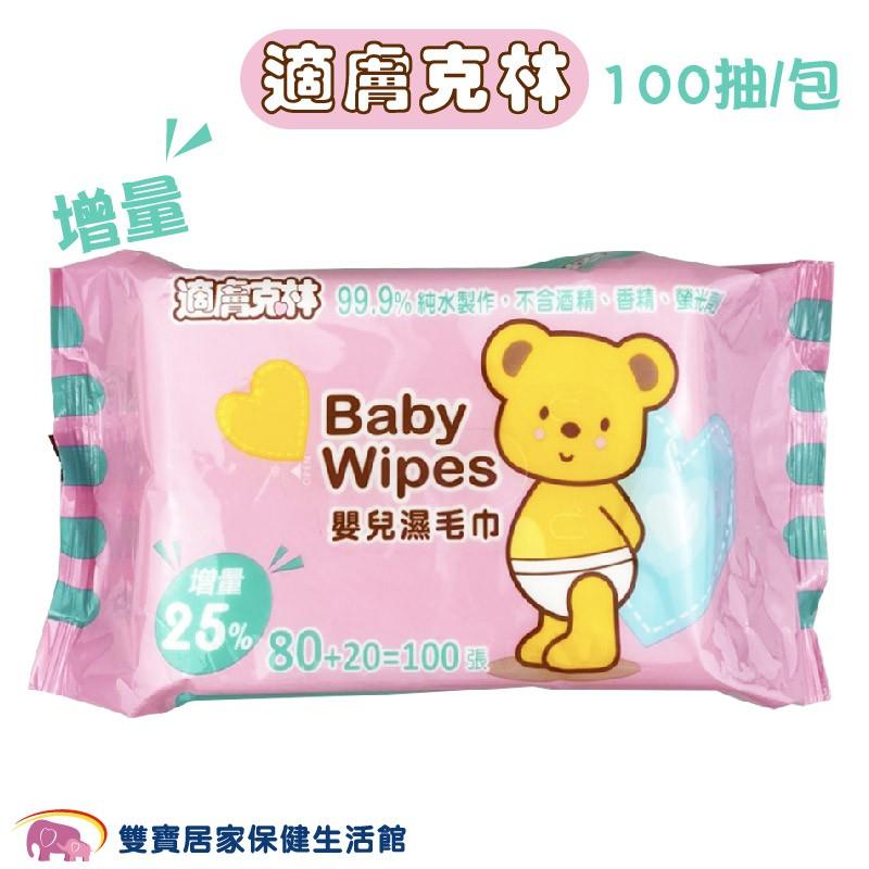 適膚克林 嬰兒濕毛巾 100抽 純水濕紙巾 純水濕巾 濕紙巾 台灣製造 嬰兒濕紙巾