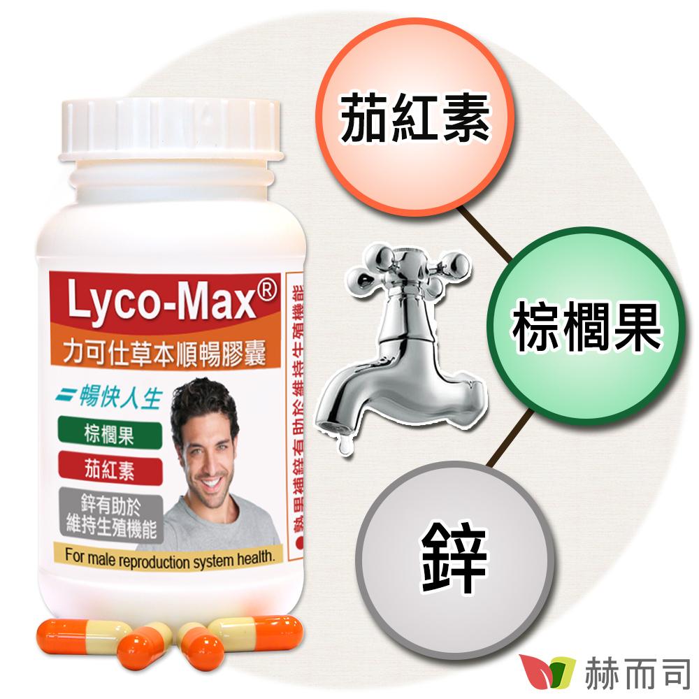 【赫而司】LYCO-MAX力可仕天然草本順暢膠囊(60顆/罐)