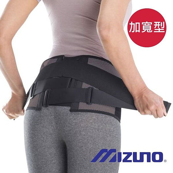 MIZUNO 腰部骨盆帶 透氣加寬型 日本製 C3JKB50205