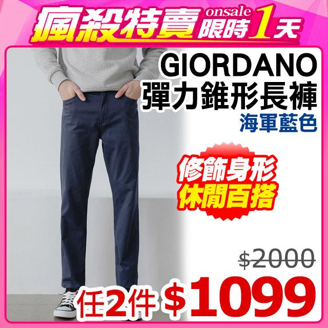 GIORDANO 男裝彈力棉質基本款錐形長褲-66 海軍藍色