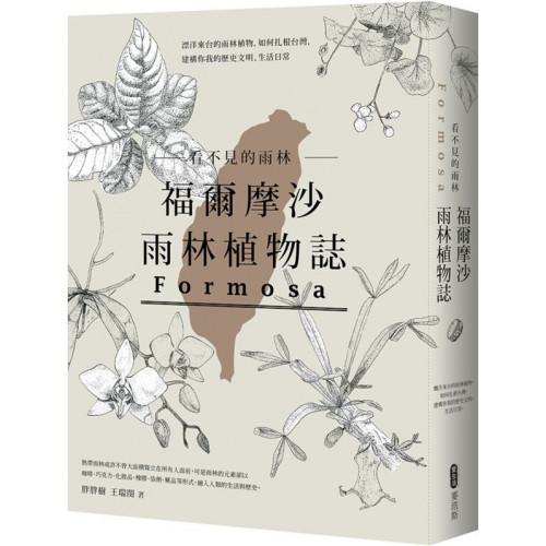 看不見的雨林—福爾摩沙雨林植物誌:漂洋來台的雨林植物,如何扎根台灣,建構你我的歷