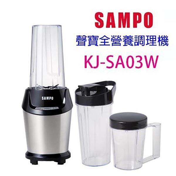 【南紡購物中心】SAMPO聲寶KJ-SA03W全營養調理機