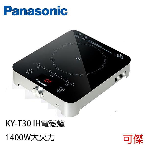Panasonic 國際牌 IH電磁爐 KY-T30 電磁爐 可傑
