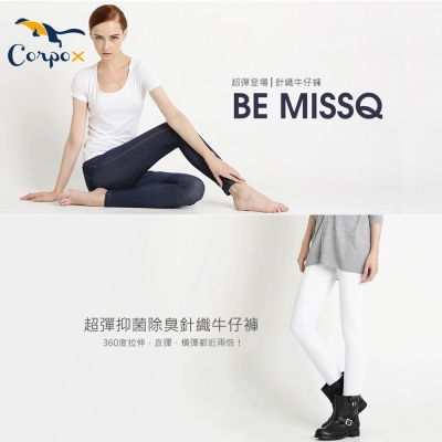 CorpoX 超彈抑菌除臭針織牛仔褲 (單口袋)