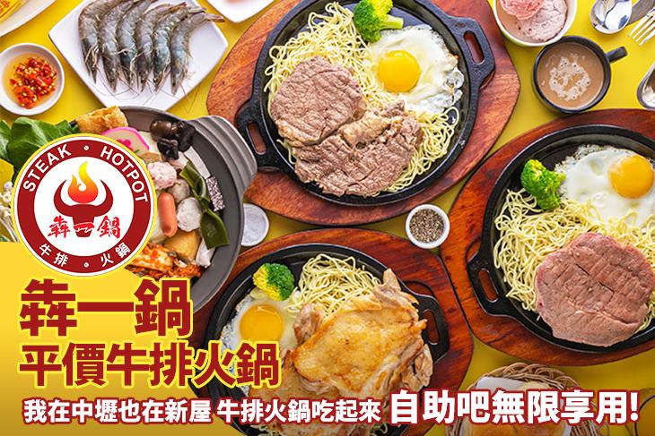 【桃園】犇一鍋平價牛排火鍋 #GOMAJI吃喝玩樂券#電子票券#美食餐飲