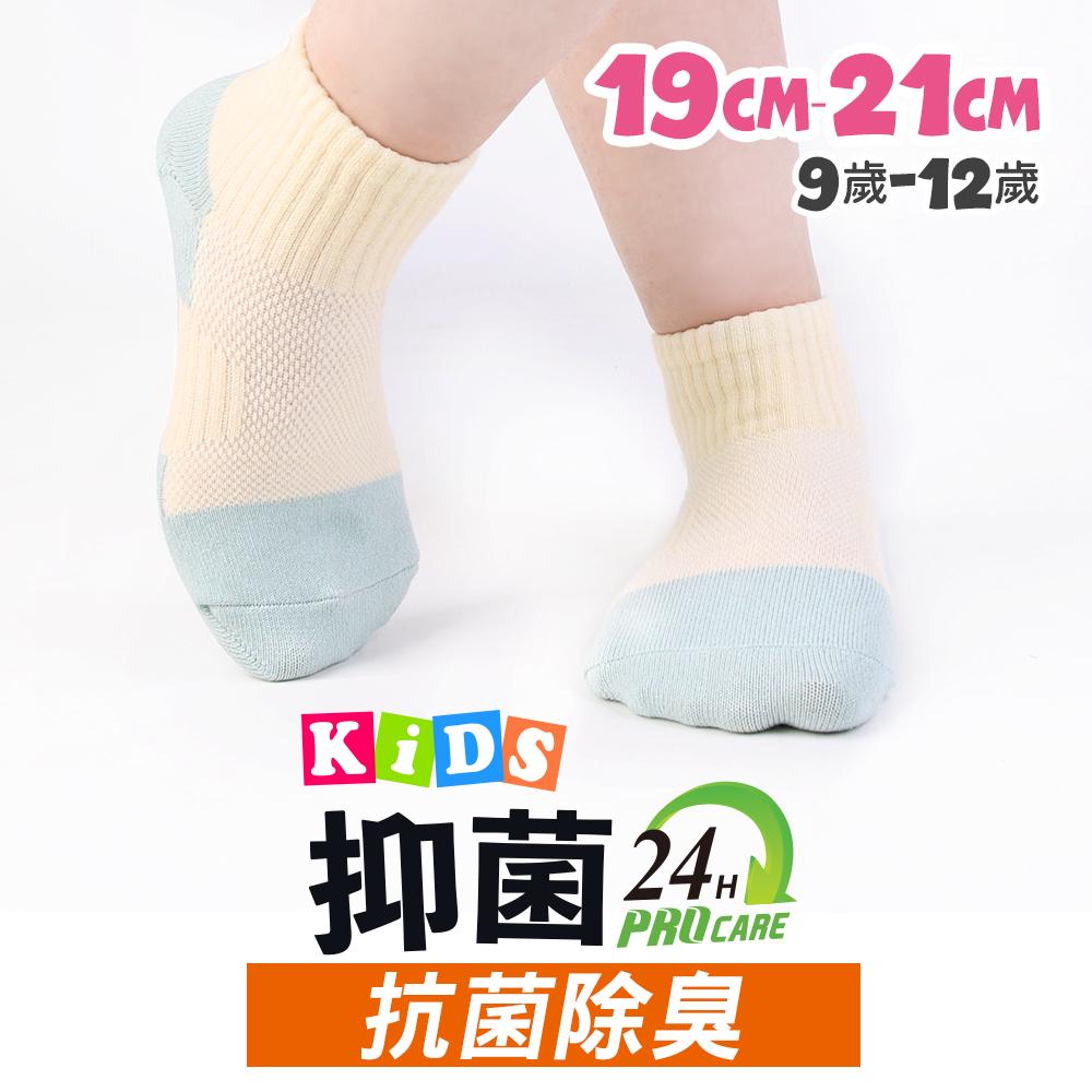 【瑪榭】MIT-抑菌兒童足弓加強除臭襪(19-21CM)