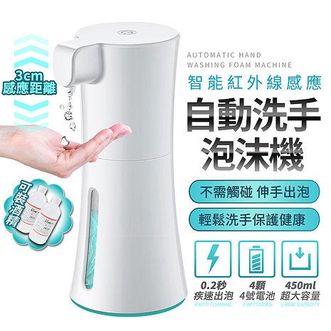 【FJ】防疫必備自動感應泡沫機/給皂機7S(APP特賣)(防疫必備)