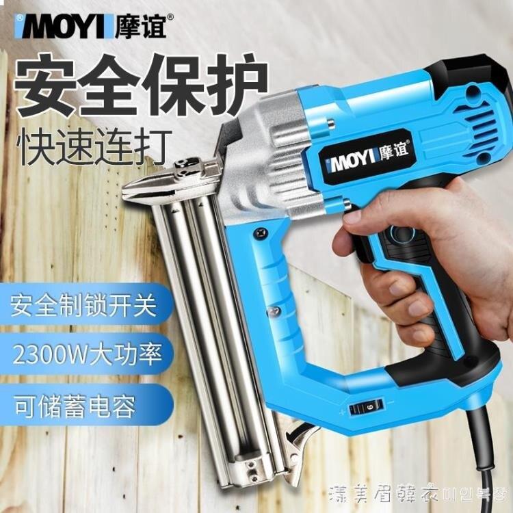釘槍家用木工電釘槍打釘器氣釘槍電動f30直釘搶鋼排釘汽丁射釘槍 NMS