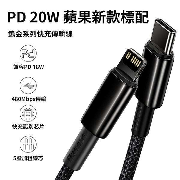 倍思 鎢金Type-C to iPhone快充傳輸線 PD快充線 蘋果線 lightning線 20W 2米