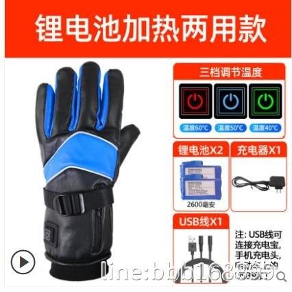 暖手寶 電瓶摩托電加熱手套電動車男女鋰電池usb充電熱保暖騎行自發熱冬