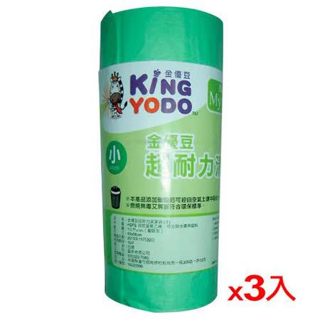 【3件超值組】金優豆超耐力清潔垃圾袋(小) 平底