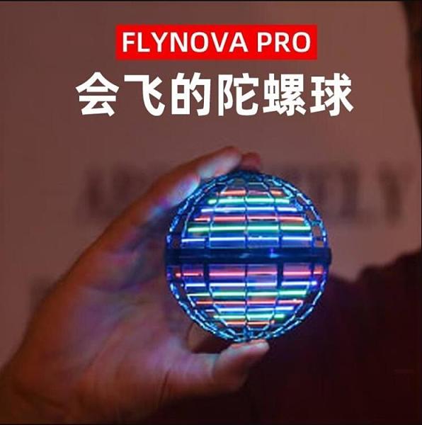 FlynovaPro飛行球黑科技指尖陀螺會迴旋懸浮解壓兒童玩具男孩女孩
