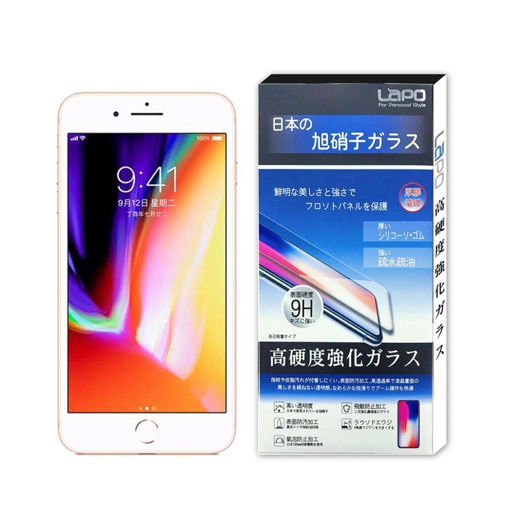 Lapo 防窺滿版鋼化玻璃保貼for iPhone 7/ 8 (4.7吋)