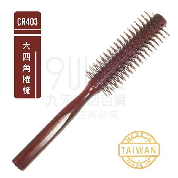 【九元生活百貨】大四角捲梳 CR403 圓捲梳 吹整 捲髮 梳子 台灣製