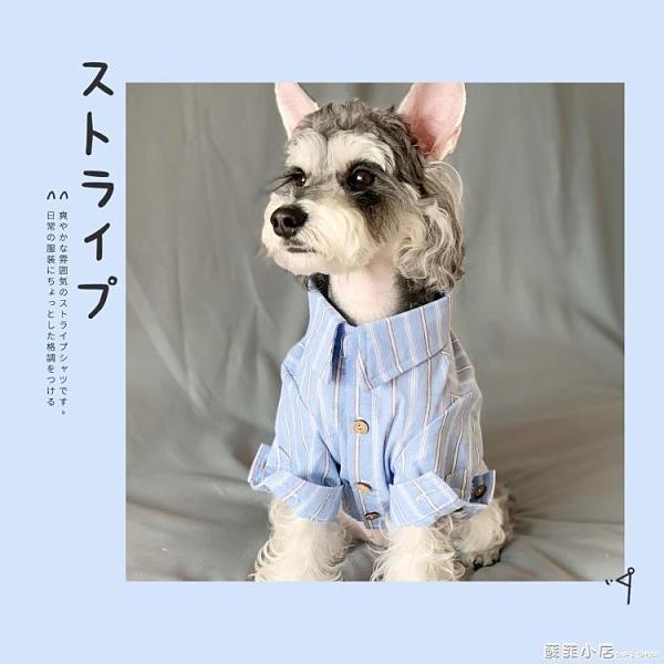日雜男友襯衫~春季泰迪小奶狗衣服金毛大狗襯衫寵物貓咪衣服純棉 蘇菲小店