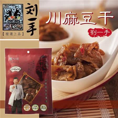 劉一手. 榕樹下川味麻辣豆干 (100g/包,共四包)