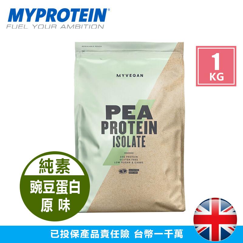 美顏力tmp英國 myprotein 純素 pea isolate 豌豆分離式蛋白粉 - 原味