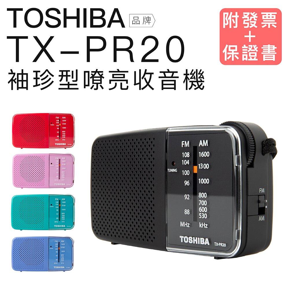 【台灣獨賣】TOSHIBA收音機 TX-PR20 二波段 輕巧RF-P50 P50D ICF-P26 P36【邏思保固】