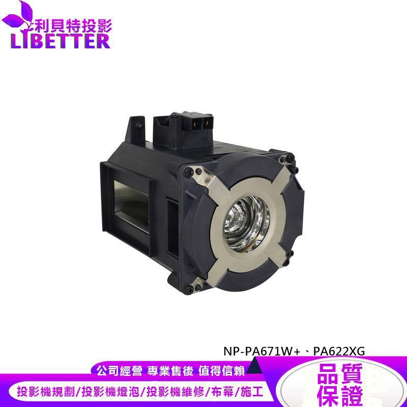 NEC NP26LP 投影機燈泡 For NP-PA671W+、PA622XG