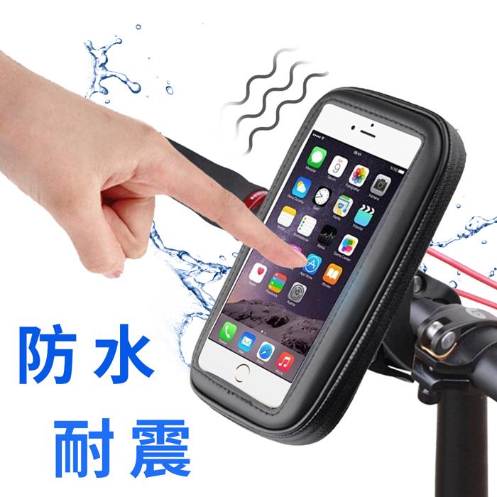 活力揚邑》把手款萬用導航防水抗震自行車機車手機包手機支架-6.8吋以下通