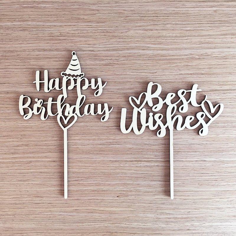 木製蛋糕牌  裝飾生日紀念日牌 小禮物