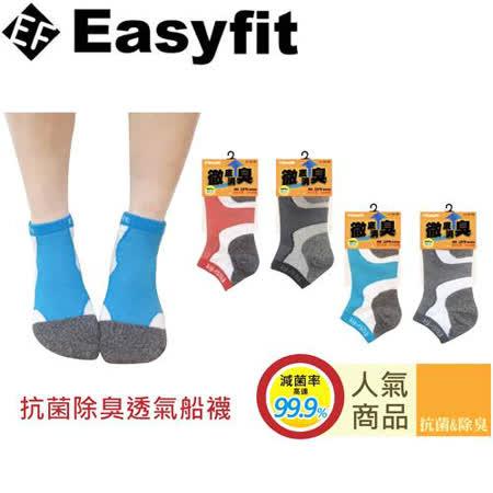 Easyfit 抗菌除臭透氣船襪(22~26cm)
